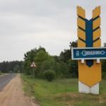 """Аграгарадок """"Олтушскі"""""""