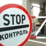 Временные ограничения в работе пунктов упрощенного пропуска на украинском направлении