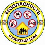 Акция «Безопасность в каждый дом!»