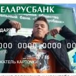 """Сюрпрызы ад """"Беларусбанка"""""""