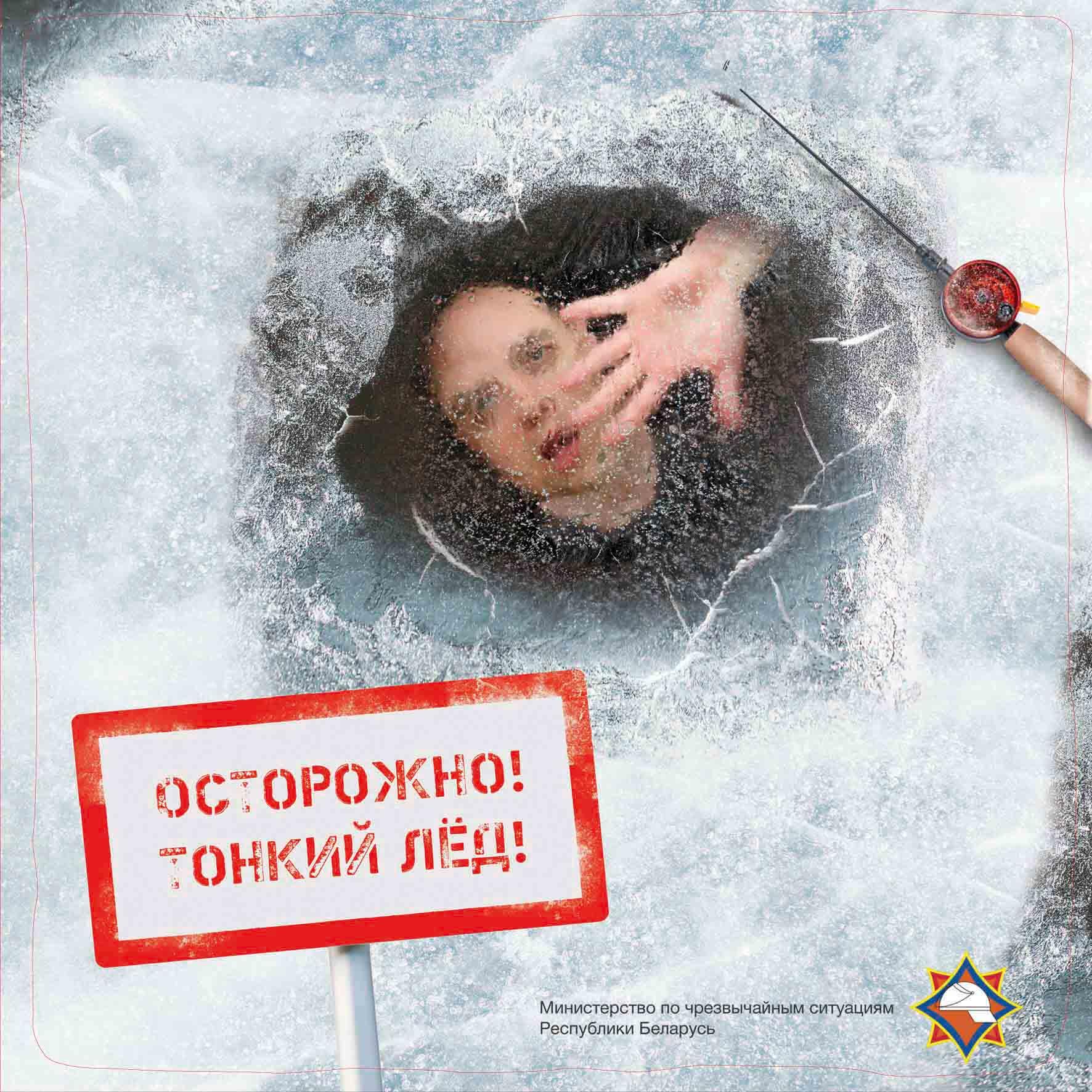 Картинки опасность на воде зимой