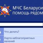 Мобильное приложение «МЧС Беларуси: помощь рядом»