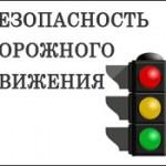 """Единый день безопасности дорожного движения """"Соблюдаем ПДД – предупреждаем ДТП!"""""""