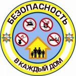 Профилактическая акция  «Безопасность – в каждый дом!»