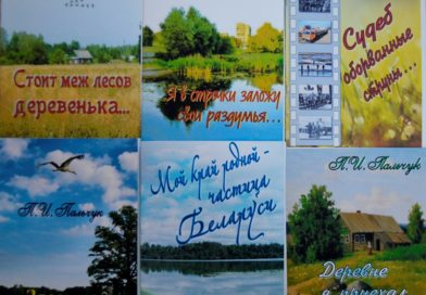 Новы зборнік паэзіі: творы Пятра Пальчука з Маларыты