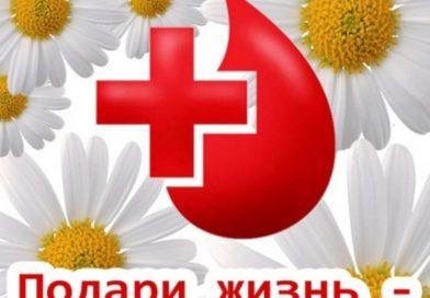Акция по добровольной даче крови состоится в Малорите на базе районной поликлиники 22 февраля 2018 года.