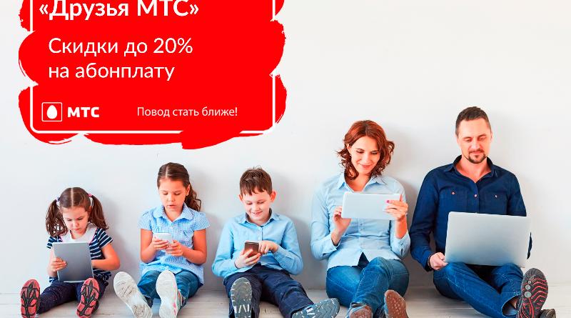 МТС дарит бонусы постоянным пользователям услуг домашнего интернета
