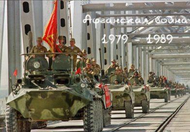 15 февраля — ДЕНЬ ПАМЯТИ ВОИНОВ-ИНТЕРНАЦИОНАЛИСТОВ