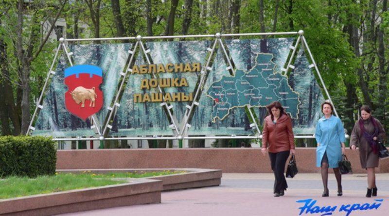 СПК «Доропеевичи» и Малоритский КОСК занесены на Доску Почёта Брестской области