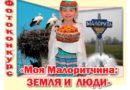 ВНИМАНИЕ: ФОТОКОНКУРС! «Моя Малоритчина: земля и люди»