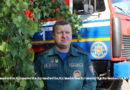 Вячаслаў Гадзецкі: ліквідацыя 126 пажараў і 44 выратаваных чалавек