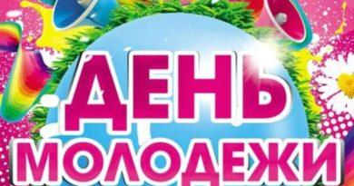 День Молодёжи в Малорите: место. время, программа!