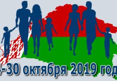 В октябре 2019 года пройдет очередная перепись населения Республики Беларусь