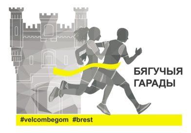 Поможем детям! Акция «Бегущие города» — уже на Брестчине, присоединяйся!