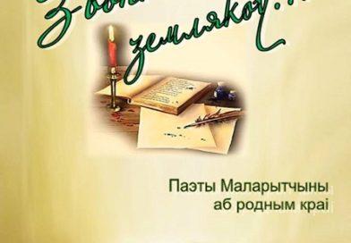 Новы зборнік паэзіі «Звонкае слова землякоў» (Маларыцкі раён)