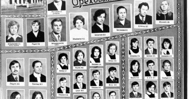 «Ах, эти годы — их с доски не стереть…» Учителя Ореховской школы и не только… (Малоритский район)