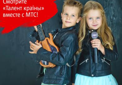 МТС поддержал детский телепроект «Талент краіны»
