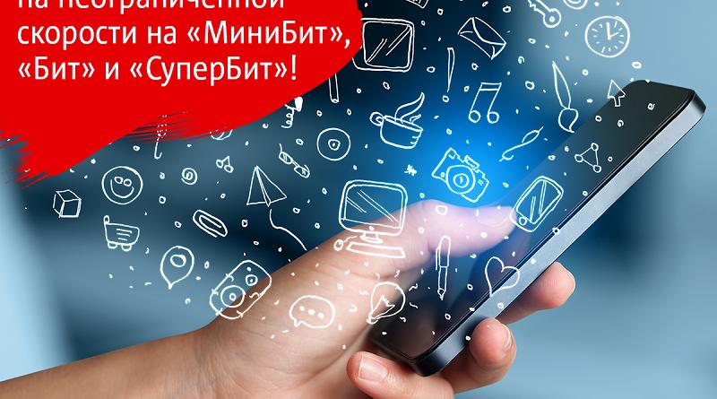 МТС увеличивает количество интернет-трафика на неограниченной скорости на услугах «МиниБит», «Бит» и «СуперБит»