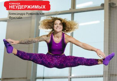МТС продолжает проект «Неудержимые»: фристайлистка Александра Романовская о спорте и новых победах