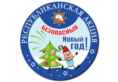 Акция МЧС «Безопасный Новый год!» стартует 3 декабря