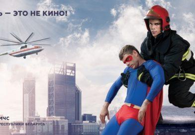 «Настоящие герои» МЧС представляет новую серию билбордов «Жизнь – это не кино»