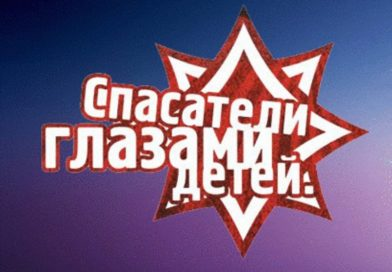 «Спасатели глазамидетей» Районный этап республиканского конкурса уже стартовал (Малоритский район)