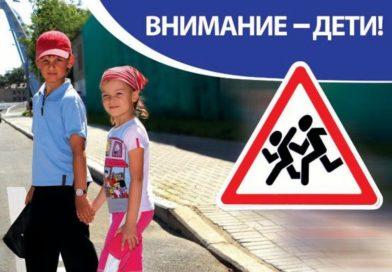 МВД проведёт профилактическую акцию «Внимание — дети». Ближний свет фар автомобилей должен быть включён и в светлое время суток!