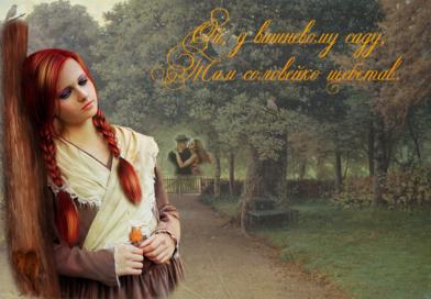 Кранае душу «Ой, у вишневому саду» у выкананні Аліны Дворак і Вікторыі Ляўчук (Маларыта, відэа)