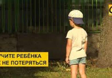 С начала года в Беларуси потерялось 630 детей, из них 6 — до сих пор в розыске (видео)