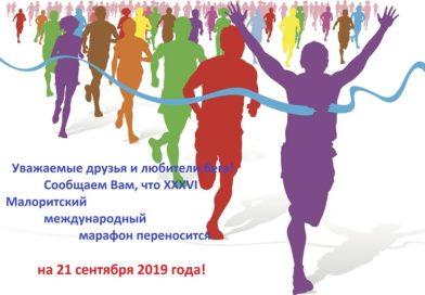 План проведения Малоритского международного марафона на День города и схема движения участников забегов