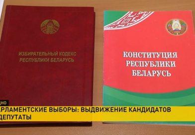 В Беларуси началось выдвижение кандидатов в депутаты (видео)