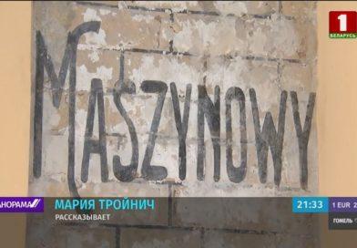 «Наша история» Старинные надписи начала XX века в Бресте (видео)