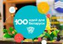 Стартовал проект «100 идей для Беларуси». Предложи свой проект!