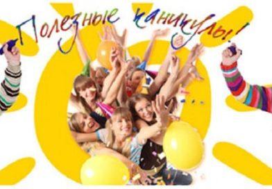 «Полезные каникулы!» на Малоритчине
