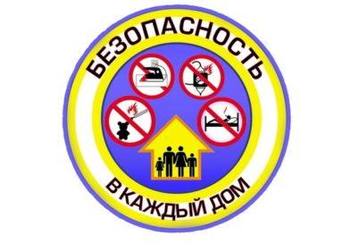 На Брестчине стартовала республиканская акция «Безопасность – в каждый дом!»