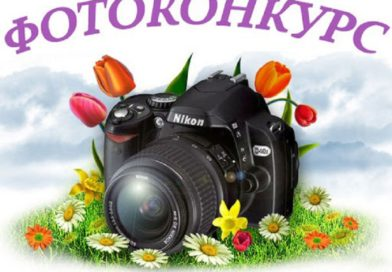Стартовал новый фотоконкурс «Малоритчанка» (Малоритский район)