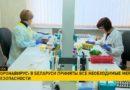 Ситуация по коронавирусной инфекции в Беларуси на 18 марта