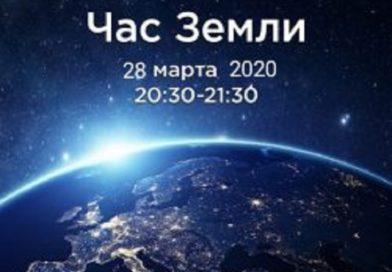 В Беларуси пройдёт акция «Час Земли — 2020»