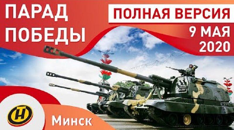 Парад 9 Мая 2020. Минск. Беларусь. 75 лет Победы / Полная версия (видео)