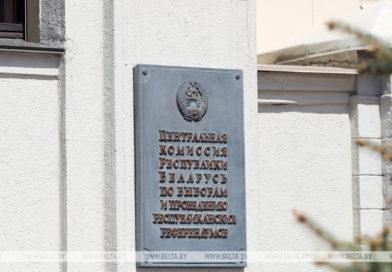 В Беларуси начинается сбор подписей в поддержку выдвижения кандидатов в Президенты