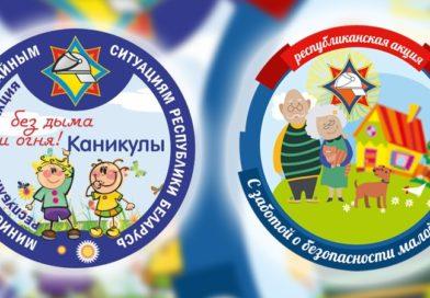 МЧС проводит сразу две акции — для детей и пожилых людей