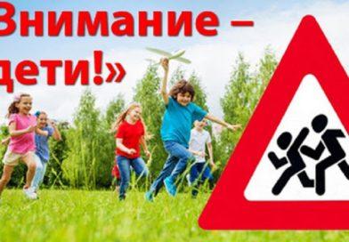 «Выявлено более 20 нарушений» В Малоритском районе подвели итоги СКМ «Внимание — дети!»