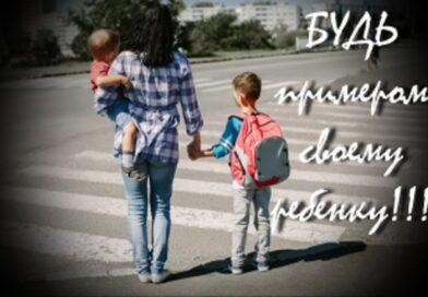 Акция ГАИ «Будь примером своему ребенку!».