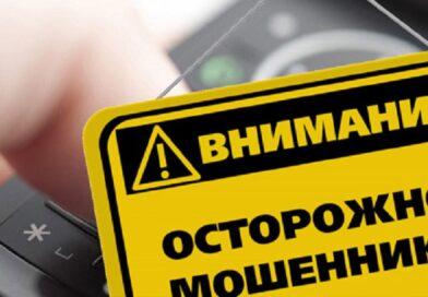 Очередные жертвы мошенников в Малоритском районе