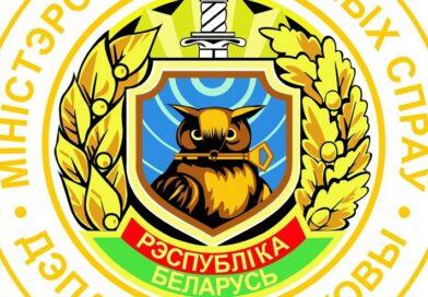 Малоритское отделение Департамента охраны проводит отбор кандидатов на службу