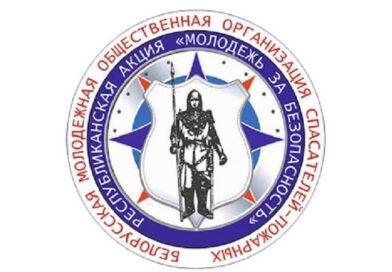 21 сентября на Брестчине стартует акция «Молодежь за безопасность»