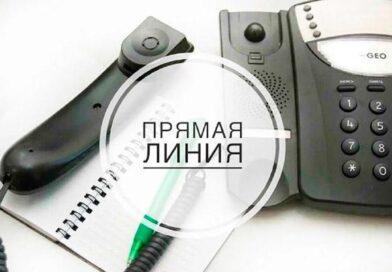 «Прямая телефонная линия» с председателем районного Совета депутатов