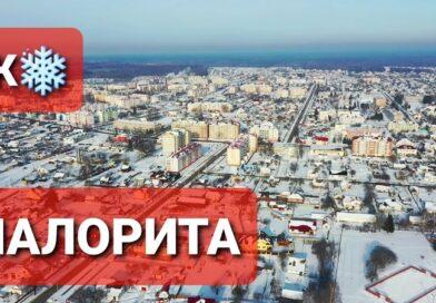Зимняя Малорита (видео с высоты птичьего полёта)