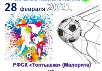 В Малорите пройдёт очередной матч первой лиги чемпионата Брестской области по мини-футболу