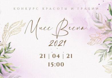 Мисс весну выберут в Брестской области